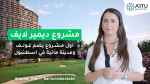 Demir Life Project | Arabic version